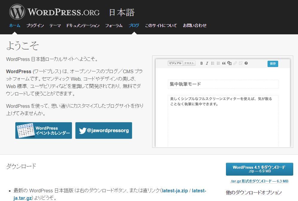 ワードプレス日本語サイト