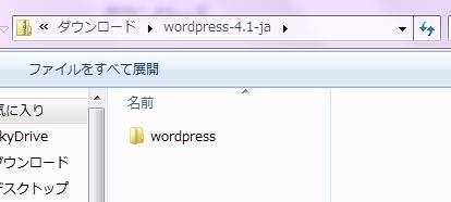 ワードプレスのファイル