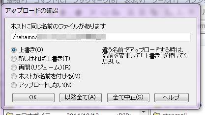 ファイルの上書き