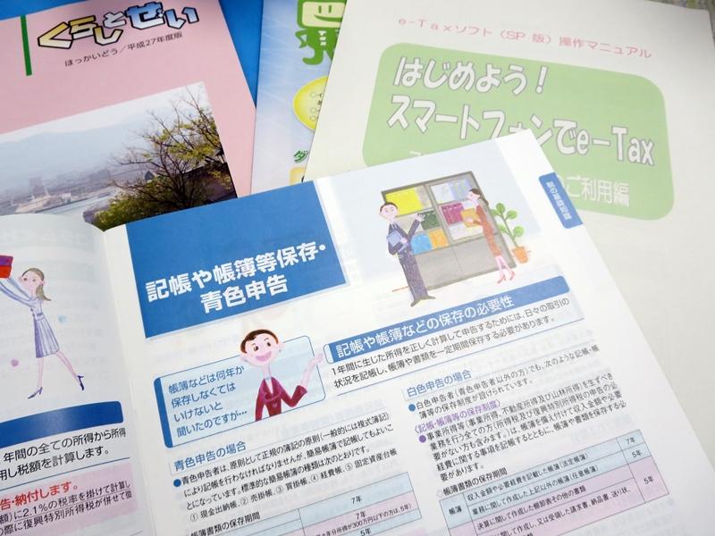 税に関するパンフレット