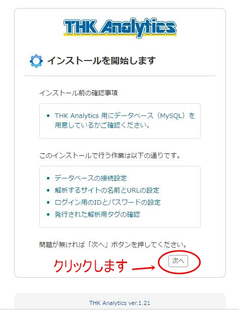 THK Analyticsインストール