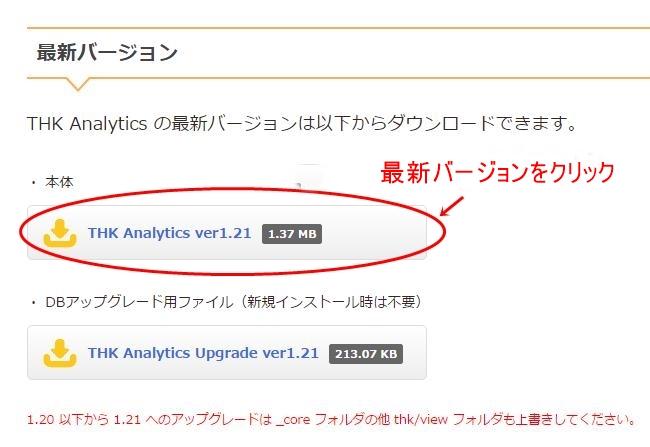 THK Analyticsダウンロード