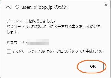 ロリポップデータベース作成