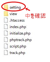 THK Analyticsファイル確認