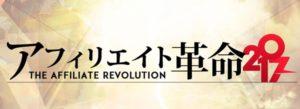 アフィリエイト革命2017