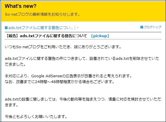so-net情報